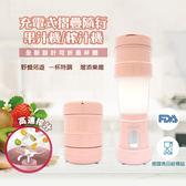 【APEX】USB充電式隨身折疊果汁機