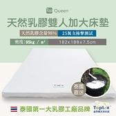 Toptex Queen 7.5公分天然乳膠雙人加大床墊