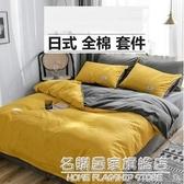 純棉床上四件套全棉被套兩件套單人床單三件套學生宿舍網紅款床笠 名購居家