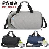 優惠兩天-運動健身包男防水訓練包女行李袋干濕分離大容量單肩手提旅行背包4色