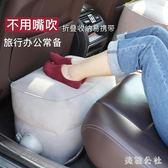 充气脚垫 充氣腳墊旅行神器便攜腳凳折疊足踏飛機汽車高鐵  aj1483『美鞋公社』
