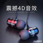 華為耳機榮耀通用手機耳塞魅族v10小米入耳式線控男女生可愛重低音 js6699『Pink領袖衣社』