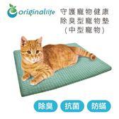 機能除臭寵物墊 中型(40x45cm) (XL) / 透氣舒適 / 貓狗通用 / Original Life 綠能環控
