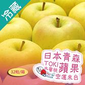 日本TOKI蘋果32粒/箱【愛買冷藏】