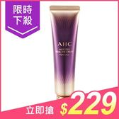 韓國 AHC 第八代極致奢華無齡全效眼霜(30ml)【小三美日】A.H.C $249