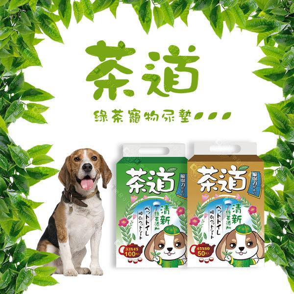 三包入》御品小舖 茶道清新綠茶添加 寵物尿布墊/尿片 50片/100片