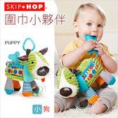 ✿蟲寶寶✿【美國 Skip Hop】孩子最好的麻吉 圍巾小夥伴 - 小狗