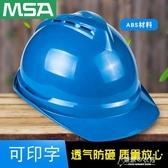 施工安全帽工地勞保V型施工msa建筑工程領導安全帽透氣防砸防撞  【快速出貨】