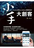 小手大創客:IoT、Android和Surveillance專案設計