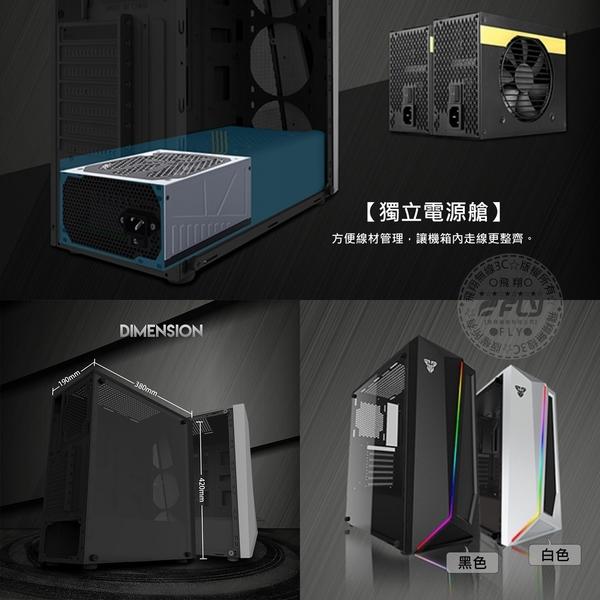 《飛翔無線3C》FANTECH CG71 脈衝戰甲 RGB電競電腦主機機箱◉公司貨◉主機殼◉強化玻璃◉側面透光