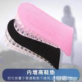 鞋墊內增高鞋墊女式男士多層加厚隱形運動透明硅膠增高神器半墊后跟墊 智慧e家