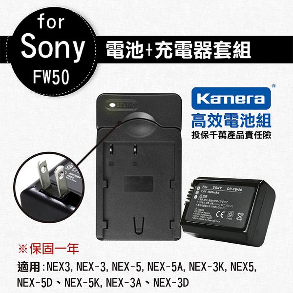攝彩@充電器+佳美能SONY FW50鋰電池套組NEX3,NEX-3,NEX-5,NEX-5A,NEX-3K,NEX5