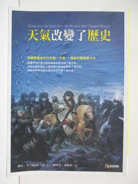 【書寶二手書T1/科學_APV】天氣改變了歷史_繆靜芬, 蘿拉