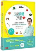 別讓身體不開心:潘懷宗博士把關,讓你吃得最安心的一本食材大全,聰明挑食健康煮,絕