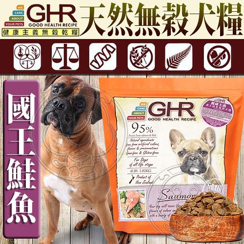 【培菓平價寵物網】GHR健康主義》無穀寵糧國王鮭魚全齡犬糧-454g