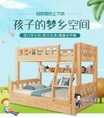 子母床 上下床雙層母子多功能全實木兒童子母床成年大人上下鋪木床高低床T 多色