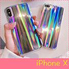 【萌萌噠】iPhone X/XS (5.8吋) 網紅明星同款 奢華鐳射漸變保護殼 全包矽膠軟殼 手機殼 手機套