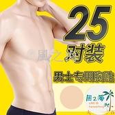 乳貼 【25對裝】胸貼防凸點乳頭貼隱形一次性乳貼運動 風之海
