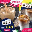 迎接夏季★冷泡冰鎮奶茶/冷泡冰鎮拿鐵咖啡...