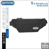 OUTDOOR 腰包 小物系列 隨身小包 霹靂腰包 側背包 ODS17B06 得意時袋 任選