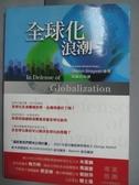 【書寶二手書T7/社會_INJ】全球化浪潮_Jagdish Bhagwati, 周和君