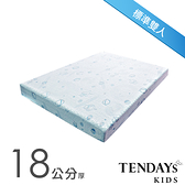 床墊-TENDAYs 5尺雙人床18cm厚-太空幻象兒童護脊記憶床墊