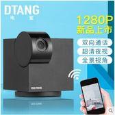 監視器 電堂攝像頭寵物監視器寵物監控攝像頭家用手機360全景WiFi無線 芊墨左岸LX