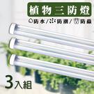 50W植物生長燈管 三入一組 防水型 植...
