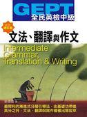 (二手書)GEPT全民英檢(中級)文法、翻譯與作文(最新增訂版)
