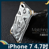 iPhone 7 4.7吋 雷神二代金屬保護框 高散熱碳纖後殼 螺絲款 狂派金剛 保護套 手機套 手機殼
