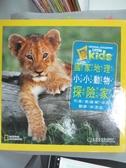 【書寶二手書T8/兒童文學_YEN】國家地理小小動物探險家_凱薩琳.休斯