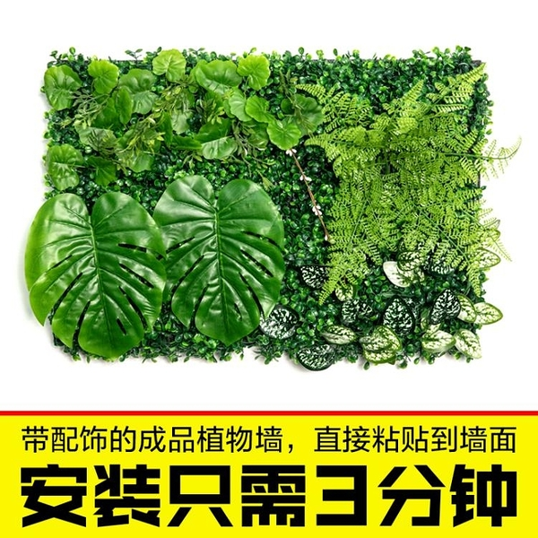 仿真草坪 仿真植物牆裝飾人造綠植草皮牆面假花草坪門頭壁掛背景形象櫥窗