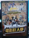 挖寶二手片-0B04-396-正版DVD-電影【電影狂人夢】-熱血!動人!催淚!影痴必看!(直購價)