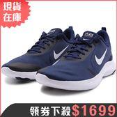 ★現貨在庫★ NIKE FLEX EXPERIENCE RN 8 男鞋 慢跑 訓練 輕量 藍【運動世界】AJ5900-401