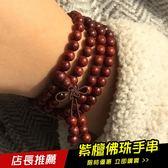 【新年鉅惠】小葉紫檀佛珠手串男款108顆女士檀香木開光木質手鍊情侶學生禮物