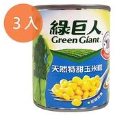 綠巨人天然特甜玉米粒(小罐)198g(7oz)(3入)/組【康鄰超市】