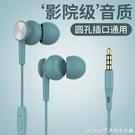 耳塞式耳機耳機入耳式vivo有線oppo蘋果6華為小米手機通用x23耳機子 快速出貨