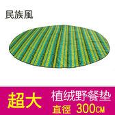 野餐墊 直徑300 圓形植絨野餐墊 手提式折疊防水野餐墊 沙灘墊 超大野餐墊【SD8055】