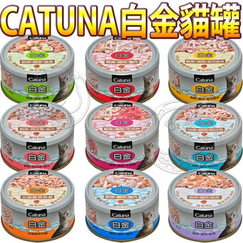 四個工作天出貨除了缺貨》CATUNA白金貓罐80克共24瓶