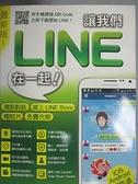 【書寶二手書T1/電腦_HDD】讓我們 LINE 在一起! 最新版! :視訊對話‧線上 LINE ..._阿祥