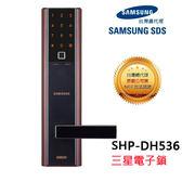 促銷▼三星電子鎖SHP-DH536發燒熱賣2019款新品/指紋/密碼/鑰匙【台灣總代理公司貨】