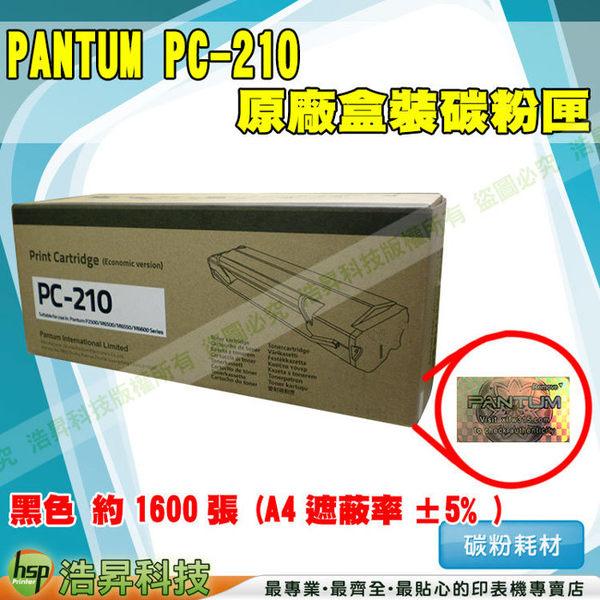 PANTUM 奔圖 PC-210 黑色 原廠碳粉匣 P2500 / P2500w TMPA01