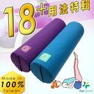 Fun Sport yoga 愛葛莎-圓柱瑜珈枕 (Yoga Pillow)瑜伽抱枕/瑜伽枕/圓枕/圓筒枕