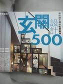 【書寶二手書T5/設計_LDK】設計師不傳的私房秘技-玄關設計500_漂亮家居編輯部