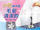 小花排水管毛髮清理鏈(2入/組)