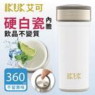 IKUK艾可 真空雙層內陶瓷保溫杯360ml-火把好提白色 IKHI-360WT