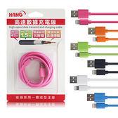 HANG iPHONE 5/5S /mini2/air 耐拉1.5米充電線