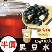 【半價】黑豆水(15gx10入/袋)黑豆茶 台灣黑豆 青仁黑豆 茶包 鼎草茶舖