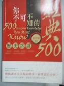 【書寶二手書T8/歷史_JBE】你不可不知的經典500歷史常識_張中延