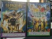 挖寶二手片-D58-000-正版DVD-電影【怪物遊戲1+2/系列2部合售】-(直購價)